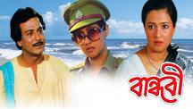Watch Bandhabi full movie Online - Eros Now