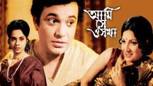 Watch Ami Mantri Habo full movie Online - Eros Now