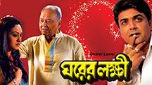 Watch Gharer Laxmi full movie Online - Eros Now