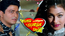 Watch Janam Janamer Saathi full movie Online - Eros Now