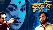 Watch Kuheli full movie Online - Eros Now