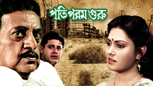 Watch Pati Param Guru full movie Online - Eros Now