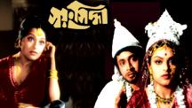 Watch Swayansiddha full movie Online - Eros Now