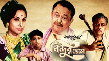 Watch Bindur Chheley full movie Online - Eros Now