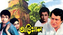 Watch Abhiman full movie Online - Eros Now