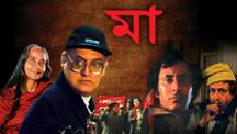 Watch Maa - Bengali full movie Online - Eros Now