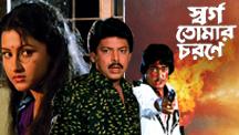 Watch Swarga Tomar Charane full movie Online - Eros Now