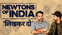 Newtons Of India - Shyam Saran Negi