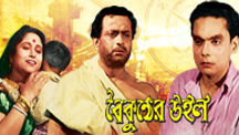 Watch Baikunther Will full movie Online - Eros Now