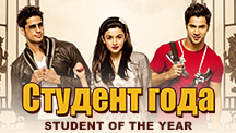 Watch Student of the Year - Russian full movie Online - Eros Now