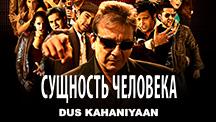 Watch Dus Kahaniyaan - Russian full movie Online - Eros Now