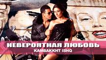Watch Kambakkht Ishq - Russian full movie Online - Eros Now