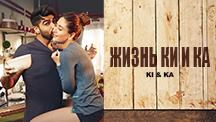 Watch Ki & Ka - Russian full movie Online - Eros Now