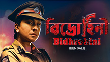 Bidhrohini - Official Trailer