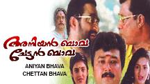 Watch Aniyan Bhava Chettan Bhava full movie Online - Eros Now