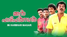 Watch In Harihar Nagar full movie Online - Eros Now