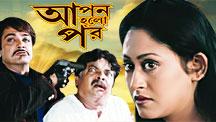 Watch Apan Holo Par full movie Online - Eros Now