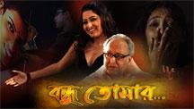 Watch Bandhu Tomar full movie Online - Eros Now