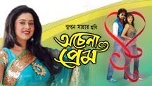 Watch Achena Prem full movie Online - Eros Now
