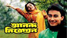 Watch Ananda Niketan full movie Online - Eros Now