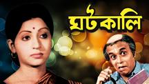 Watch Ghatkali full movie Online - Eros Now