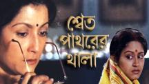 Watch Shwet Pathorer Thala full movie Online - Eros Now