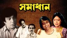 Watch Samadhan full movie Online - Eros Now