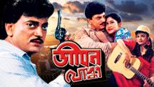 Watch Jeevan Yodhha full movie Online - Eros Now