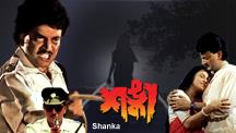 Watch Shanka full movie Online - Eros Now