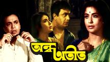 Watch Andha Atit full movie Online - Eros Now