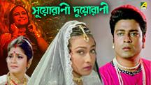 Watch Suorani Duorani full movie Online - Eros Now