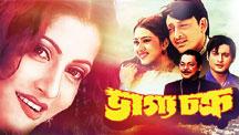 Watch Bhagya Chakra full movie Online - Eros Now
