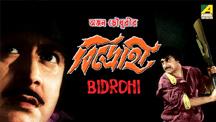 Watch Bidrohi full movie Online - Eros Now