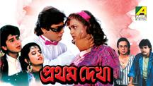 Watch Pratham Dekha full movie Online - Eros Now