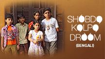 Watch Shobdo Kolpo Droom full movie Online - Eros Now
