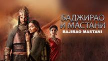 Watch Bajirao Mastani - Russian full movie Online - Eros Now