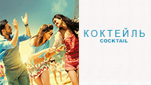 Watch Cocktail - Russian full movie Online - Eros Now