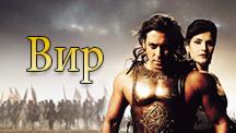 Watch Veer - Russian full movie Online - Eros Now