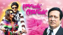 Watch Besh Korechi Prem Korechi full movie Online - Eros Now