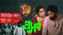 Watch Prasab full movie Online - Eros Now
