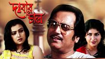 Watch Dabar Chal full movie Online - Eros Now