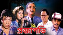 Watch Prajapati full movie Online - Eros Now