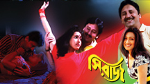 Watch Siraj full movie Online - Eros Now