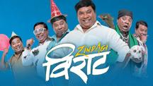 Watch Zindagi Virat full movie Online - Eros Now