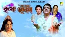 Watch Krishna Bhakta Sudama full movie Online - Eros Now