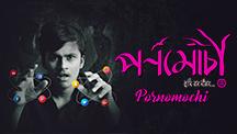Watch Pornomochi full movie Online - Eros Now