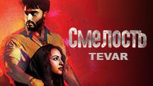 Watch Tevar - Russian full movie Online - Eros Now