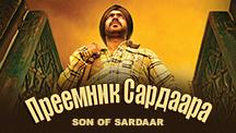 Watch Son of Sardaar - Russian full movie Online - Eros Now
