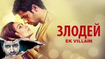 Watch Ek Villain - Russian full movie Online - Eros Now