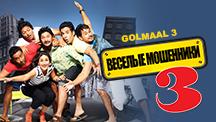 Watch Golmaal 3 - Russian full movie Online - Eros Now